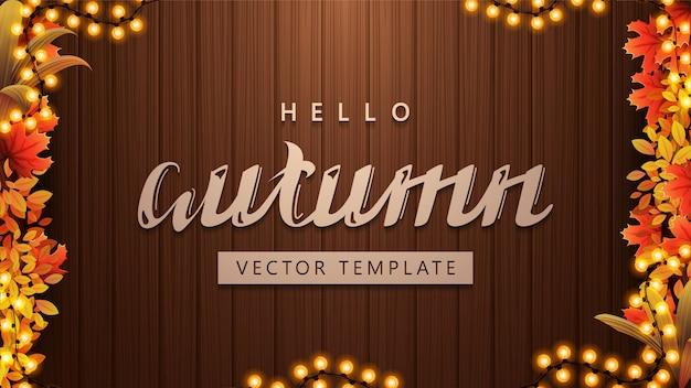 Привет осень, шаблон фона с кленовыми листьями