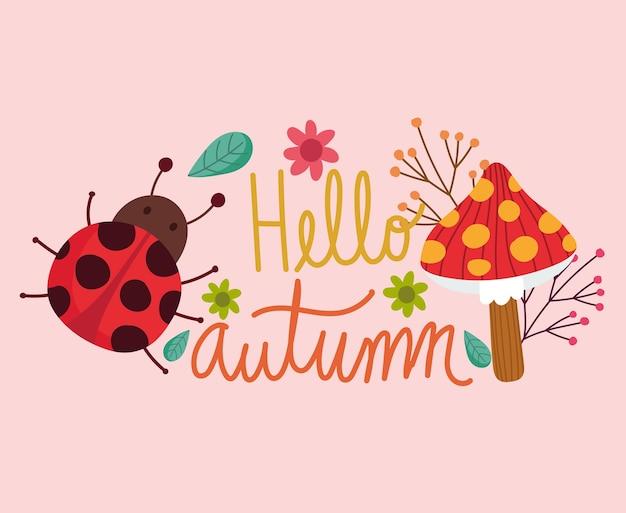 こんにちは秋のかわいいてんとう虫キノコの葉の自然の装飾。