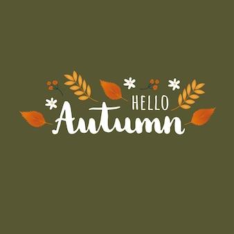 안녕하세요 가을 잎이 있는 가을 핸드 레터링 문구입니다. 판매 배너, 전단지 템플릿