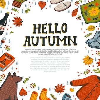 こんにちは秋のイラスト
