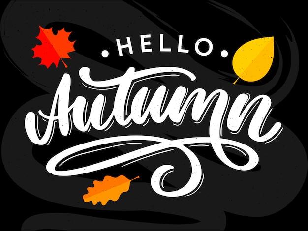 こんにちは、季節の葉で秋のレタリング