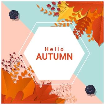 ハローの秋、カラフルな葉と果物の背景
