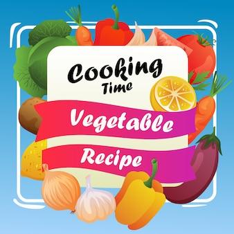 こんにちは調理時間レシピ野菜テーマ
