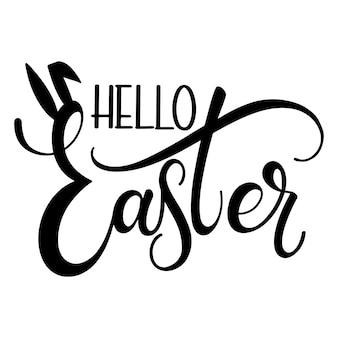 안녕하세요 부활절 다채로운 글자입니다. 손으로 쓴 부활절 문구. 계절의 인사