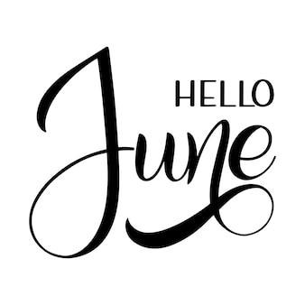 안녕하세요 6월 글자입니다. 초대장, 포스터, 인사말 카드 요소입니다. 계절의 인사