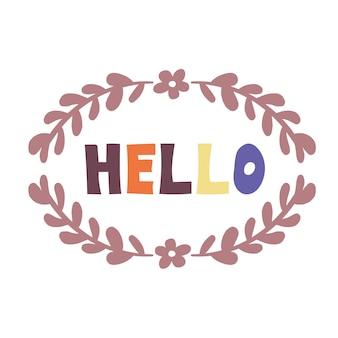 Привет, надпись. забавный стиль каракули - заголовок на белом. рисованные мультяшные буквы