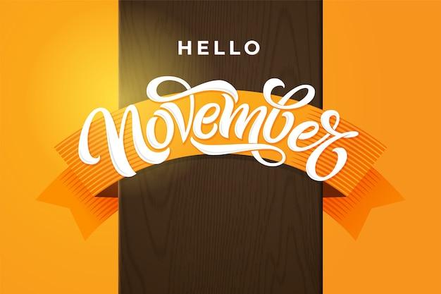 안녕하세요 11 월 타이포그래피. 어두운 갈색 나무 질감에 오렌지 리본으로 현대 브러시 서예. 레터링 인사말 카드, 소셜 미디어 배너, 인쇄 디자인.