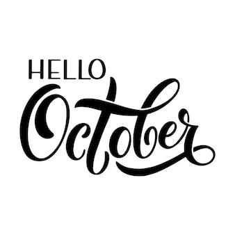 Привет октябрьская надпись. элементы для приглашений, плакатов, открыток seasons greetings