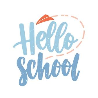 Фраза или сообщение hello school, начертанные курсивным каллиграфическим шрифтом и украшенные летающим бумажным самолетиком.