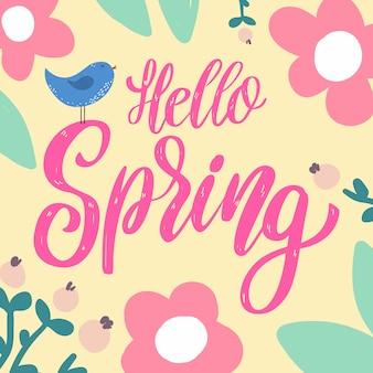 こんにちは春。手描き動機レタリング引用。ポスター、バナー、グリーティングカードの要素。図