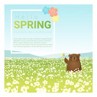 こんにちはクマと春の風景の背景
