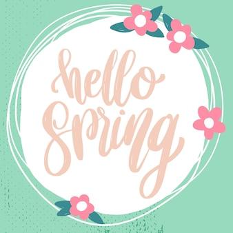 こんにちは春。花の装飾が付いているフレーズをレタリングします。ポスター、カード、バナーの要素。図