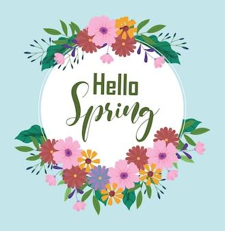 안녕하세요 봄 동기