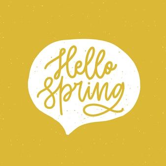 안녕하세요 봄 문구는 우아한 필기체 글꼴 또는 연설 풍선 또는 노란색 거품 안에 스크립트로 필기합니다.