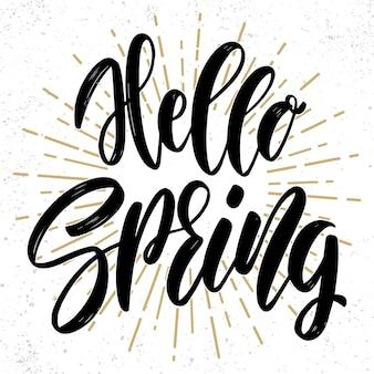 こんにちは春のテキスト。ポスター、グリーティングカード、はがきのベクトルレタリングフレーズ。イースターのコンセプト