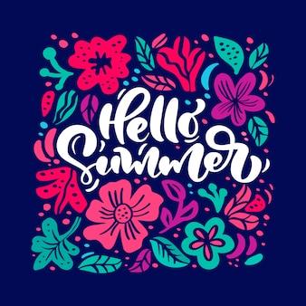 Привет лето фон