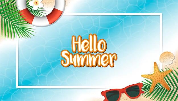 こんにちは夏休み背景