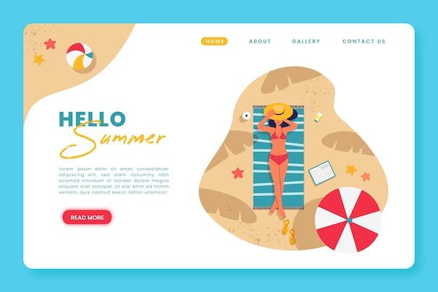 こんにちは夏のランディングページ