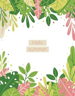 안녕하세요 여름 식물