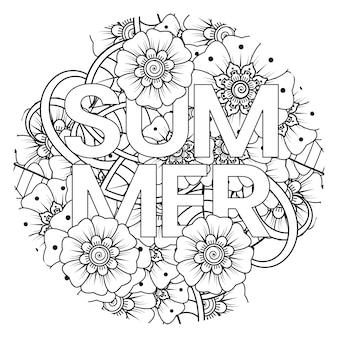 멘디 꽃과 안녕하세요 여름 템플릿