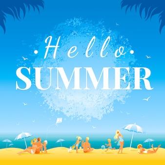 こんにちは夏のテキストとビーチのイラスト
