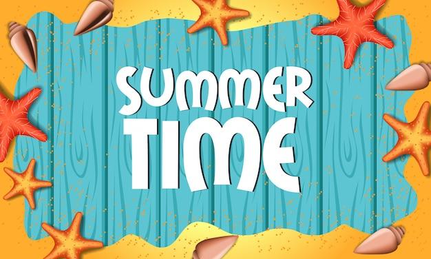 こんにちは青い木と夏の時間