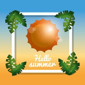 안녕하세요 여름 방학