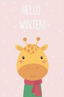 こんにちは冬クリスマスカードスカーフとかわいい漫画のキリン
