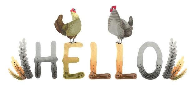 鶏と「こんにちは」。