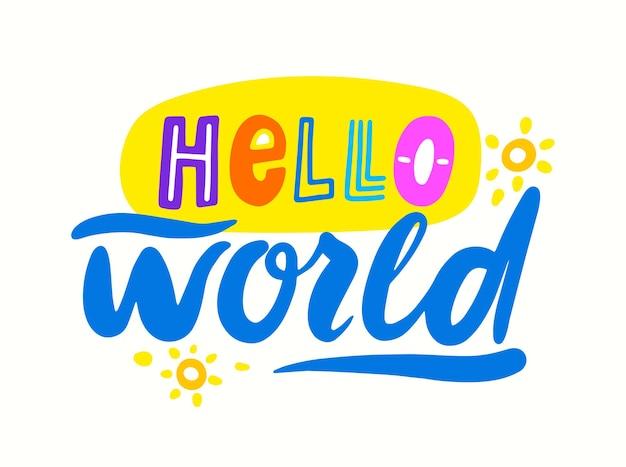 Hello world funny lettering、新生児用シャワーグリーティングカードのかわいいタイポグラフィ、手書きフォント、tシャツプリント