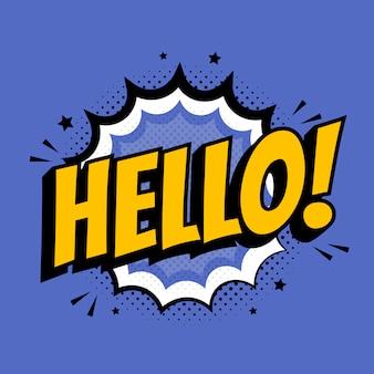 ポップアートコミックアイコン「hello!」。吹き出し
