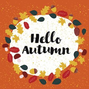 手書きの書道とこんにちは秋のグリーティングカード