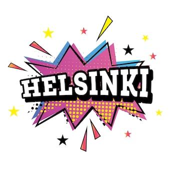 Хельсинкский комический текст в стиле поп-арт. векторные иллюстрации.