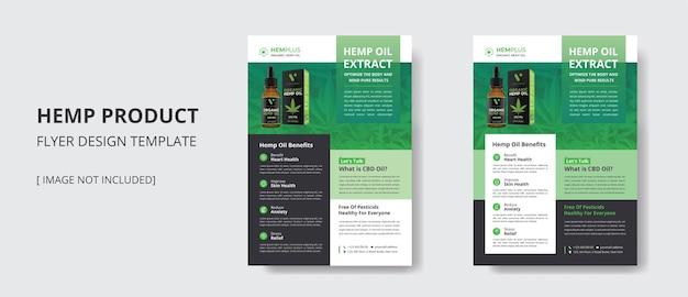 대마 제품 전단지 디자인 서식 파일