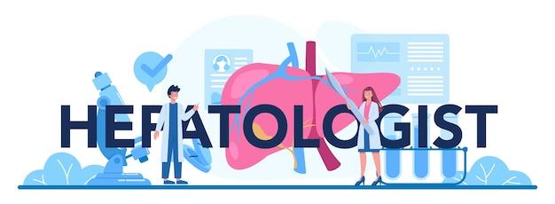 肝臓専門医の活版印刷ヘッダー