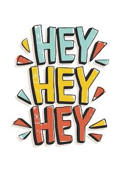 Hey heyhey現代の書道フォントで書かれたフレーズまたはメッセージ。ファンキーな碑文や白い背景で隔離のレタリング。