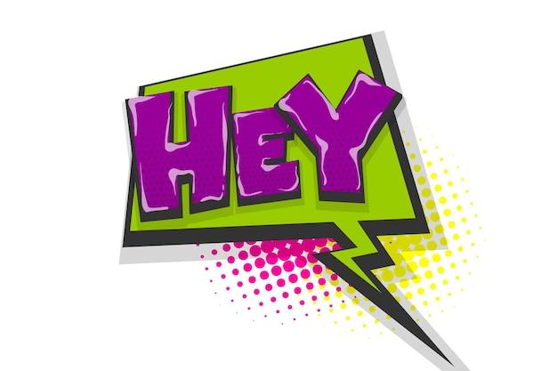 Привет привет привет приветствие вау комический текст речи пузырь цветной звуковой эффект в стиле поп-арт