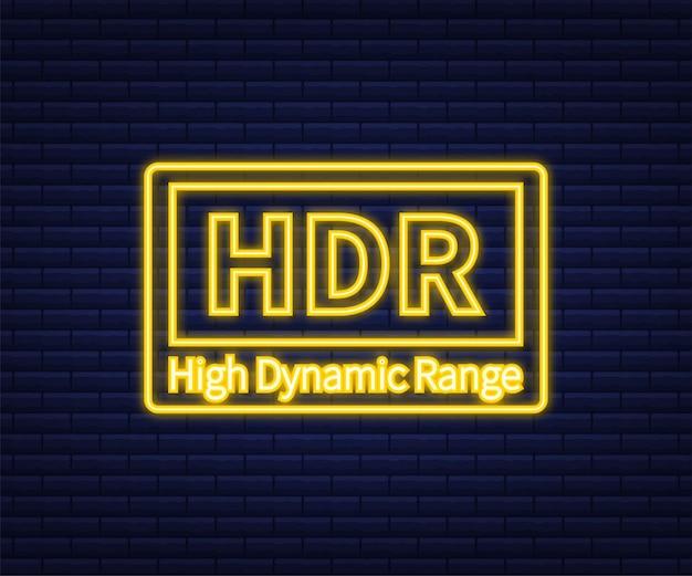 Hdr(high dynamic range) 이미징, 고화질. hdr. 네온 아이콘입니다. 벡터 일러스트 레이 션.