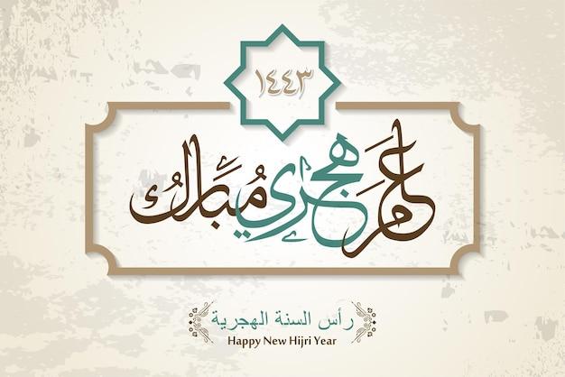 1443 год хиджры перевод приветствия арабской каллиграфии с новым исламским годом