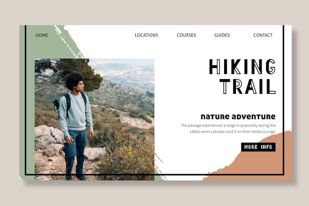 ハイキングのランディングページ