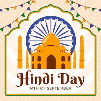 ヒンディー語の日のお祝い
