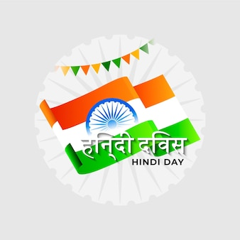 Hindi day flag background