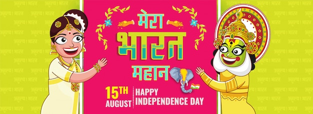 Hindi lettering of mera bharat mahan (my india is great) with elephant face, cheerful kathakali dancer, indian woman on pink and green background for happy independence day.