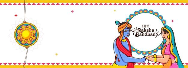 白い背景の上のクリシュナ卿にラキを結ぶインドの女性と幸せなラクシャバンダンのヒンディー語のレタリング。