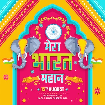 Hindi text of mera bharat mahan (my india is great) with ashoka wheel, elephants face, indian flags, female hands dropping flowers on colorful kitsch style background for 15th august celebration.