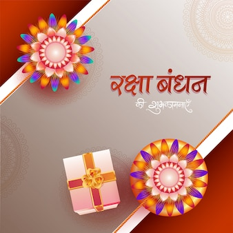 Hindi text with rakhi's.