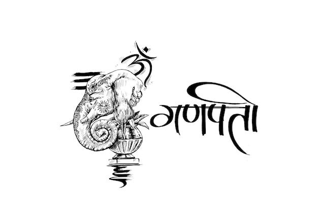 ガンパティのヒンディー語テキスト、ベクトル手描きイラストとヒンドゥー教の神ガネーシャ(象)。 Premiumベクター