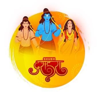 그의 아내 sita, 형제 laxman 캐릭터 및 행복한 dussehra에 대한 흰색 배경에 노란색 붓놀림과 힌두교 신화 lord rama.