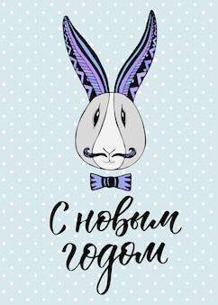 手描きのグリーティングカード。スタイリッシュなhipsterウサギ。ベクトル現代書道ハッピーニューイヤーロシア語。