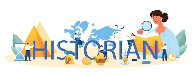 역사가 인쇄 상의 헤더입니다. 역사과학, 고생물학, 고고학